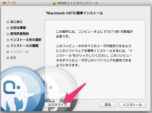 スクリーンショット_2013-03-05_23.30.07