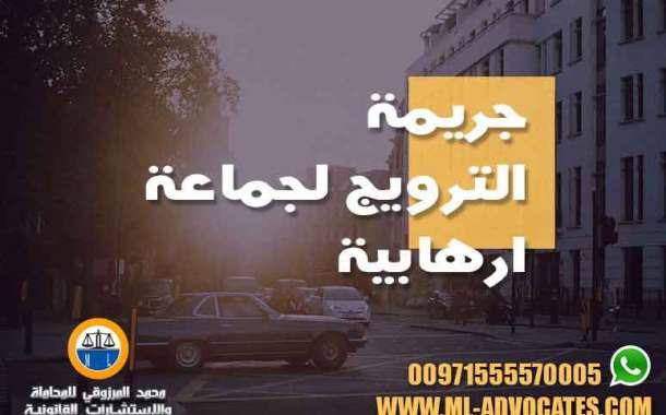 جريمة الترويج لجماعة ارهابية او هيئة غير مشروعة والنصوص العقابية لها في دولة الامارات العربية