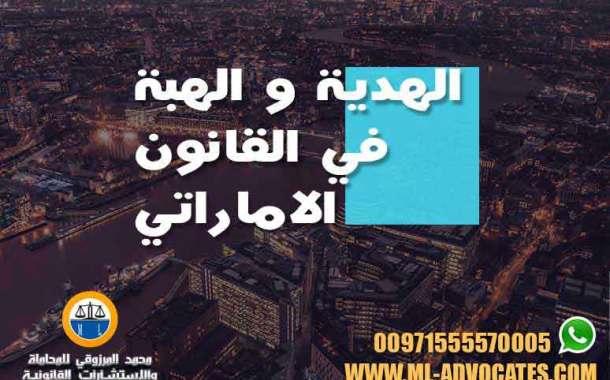 الهدية والهبة في القانون الاماراتي مستشار قانوني محامي دبي ابوظبي توثيق عقد الهبة فى القانون