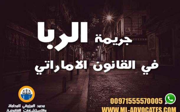 جريمة الربا في الشرع والقانون - القانون الاماراتي