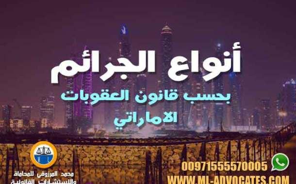 أنواع الجرائم بحسب قانون العقوبات الاماراتي مكتب محمد المرزوقي للمحاماة والاستشارات القانونية