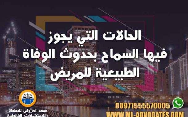 الحالات التي يجوز فيها السماح بحدوث الوفاة الطبيعية للمريض - مكتب محمد المرزوقي للمحاماة