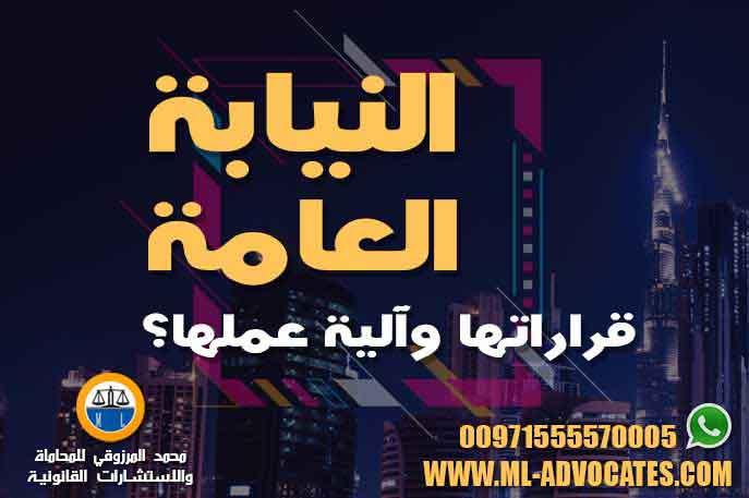 النيابة العامة ما هي قراراتها وآلية عملها - مكتب محمد المرزوقي للمحاماة والاستشارات القانونية