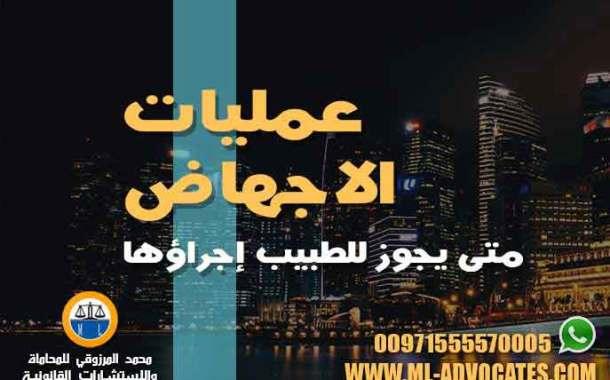 عمليات الاجهاض متى يجوز للطبيب إجراؤها - مكتب محمد المرزوقي للمحاماة والاستشارات القانونية