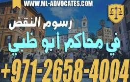 رسوم النقض في محاكم أبو ظبي - قانون دولة الامارات العربية المتحدة