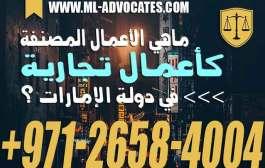 ماهي الأعمال المصنفة كأعمال تجارية في دولة الإمارات وفقا لقانون المعاملات التجارية الاماراتي
