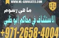 ما هي رسوم الاستئناف في محاكم أبو ظبي - قانون دولة الامارات العربية المتحدة