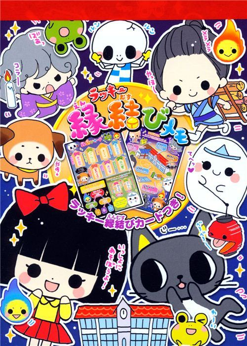 haunted house ghost girl cat memo pad for friends book Japan