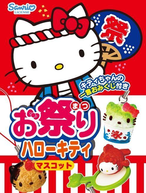 Re-Ment Hello Kitty Summer Festival blind packet