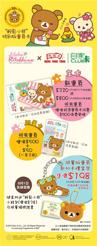 You can buy special Aloha Rilakkuma money value cards