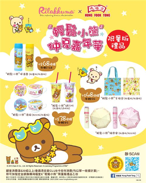 These Rilakkuma items in Hawaii style are really adorable