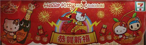 7Eleven Banner with Tokidoki Hello Kitty designs