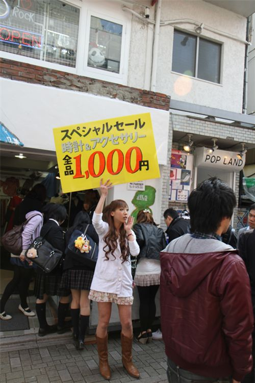 Day 3 in Japan 14
