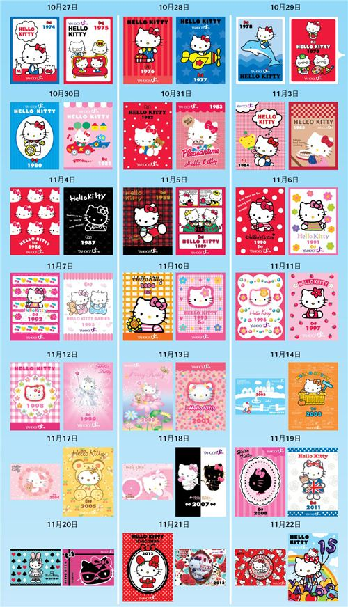 An overview of all the Hello Kitty x Yahoo e-cards with the release dates