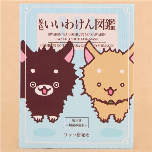 cute blue Iiwaken brown dog mini memo pad book