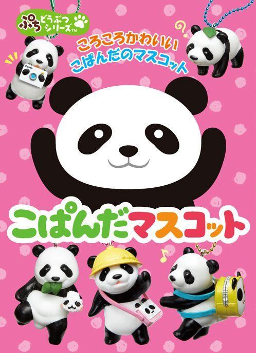 Re-Ment Kinder Panda Mascots miniature blind packet