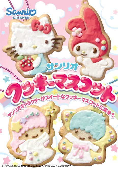 Re-Ment Sanrio Cookie Mascot keychain