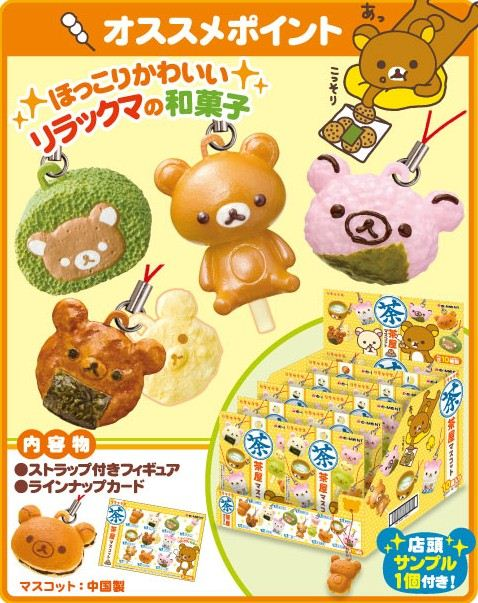 typical Japanese candies in the shape of Rilakkuma - super cute
