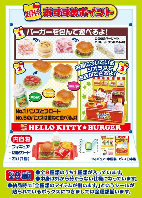 The super cute Hello Kitty Re-Ment has lots of Fast Food items