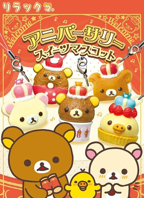 Soon the kawaii Rilakkuma 10th Anniversay Sweets Re-Ment will be released