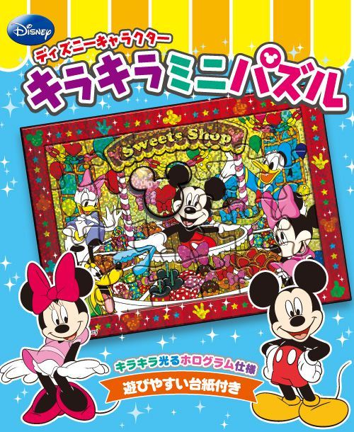 Disney Mickey Mouse Jigsaw Puzzle Re-Ment blind packet
