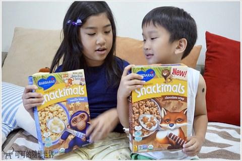 【 寶寶麥片 】給小寶貝營養滿分的麥片點心 芭芭拉有機早餐穀片