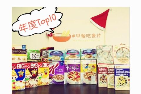 2016 年度回顧《早餐吃麥片》大平台之 TOP 10 熱銷麥片