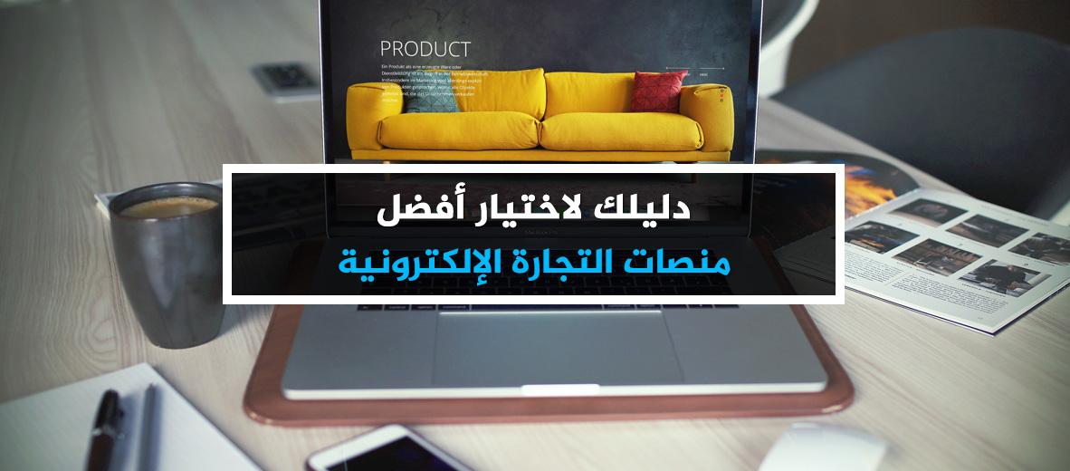 دليلك لاختيار أفضل منصات التجارة الإلكترونية