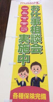 フルカラーのぼり_(株)MUSASHI様