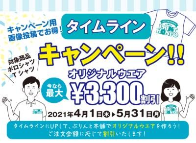 ウェアプリント「タイムラインキャンペーン」5/31まで!