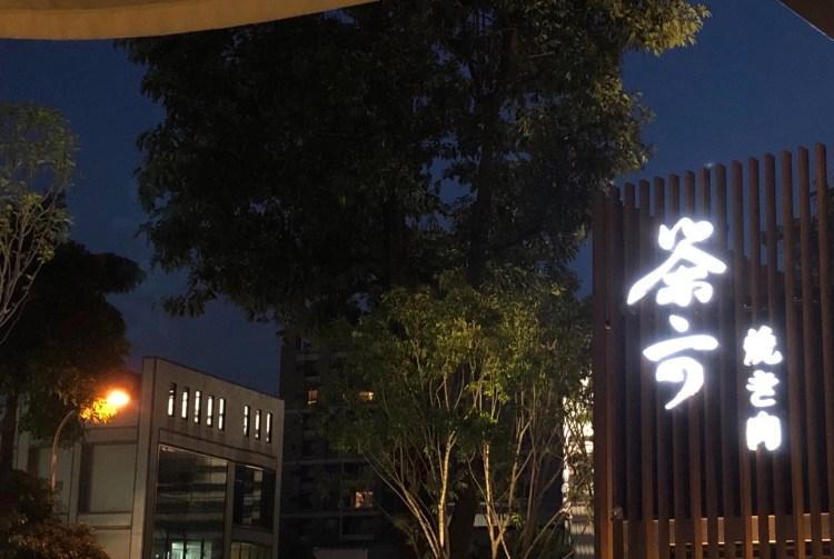 茶六燒肉堂朝富店!台中美食,輕井澤體系烤肉第一品牌,近朝馬轉運站 1