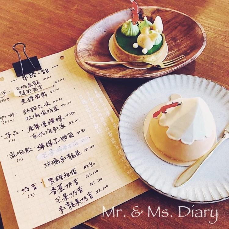 尋路。甜- 稻荷穀倉,台南必吃甜點店,超可愛的狐狸特色甜點,躲在草叢裡、狐狸卡穿! 2