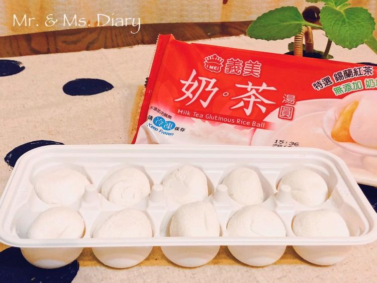 義美奶茶湯圓!!茶味濃厚、Q 彈口感的厚奶茶、鮮奶茶新浪潮 4