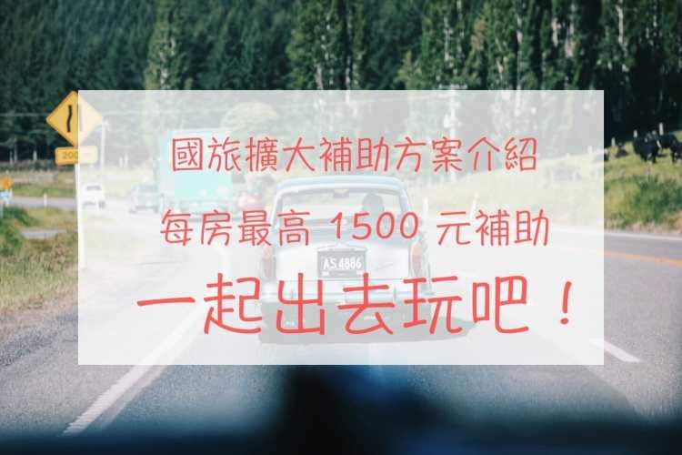 擴大國旅暖冬遊方案,限時 1 個月,全台旅遊最高補助 1500 元台幣 1