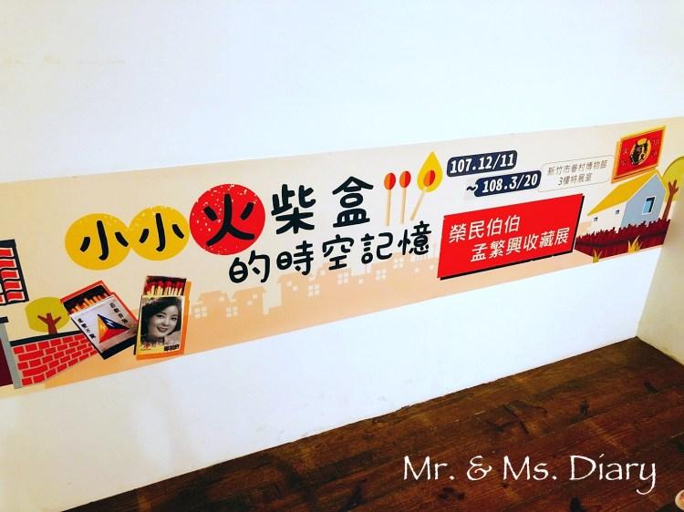 新竹二日遊,行程規劃推薦,香山、超大壽司東門市場,櫻花開滿麗池公園 13