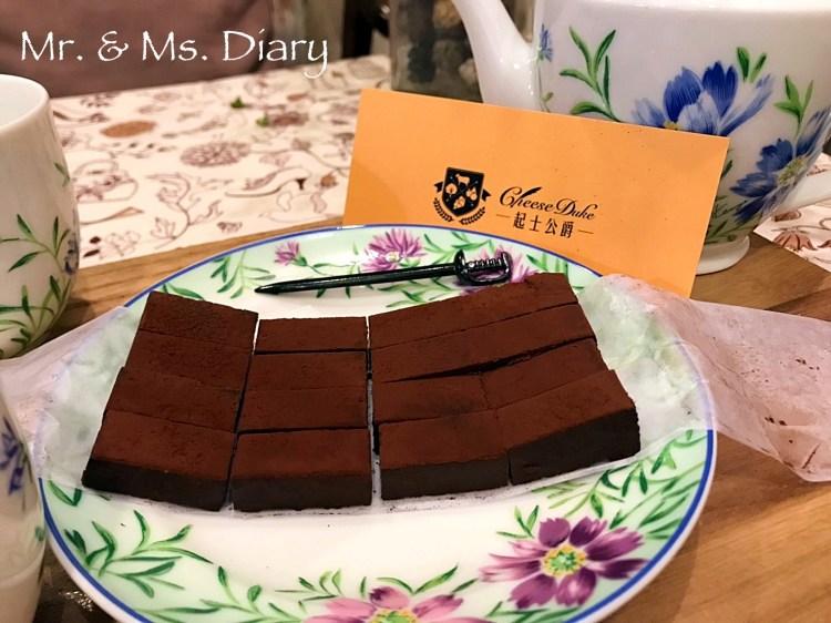 起士公爵情人節強勢登場!80%比利時手工生巧克力和75%皇家布朗尼,讓你/妳甜在心~ 4