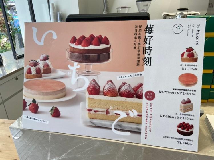 台中黎明1%bakery,近朝馬人氣伴手禮、蛋糕及飲品推薦,情人節限定優惠 4