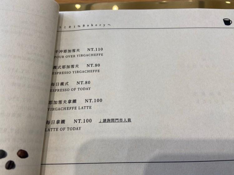 台中黎明1%bakery,近朝馬人氣伴手禮、蛋糕及飲品推薦,情人節限定優惠 12