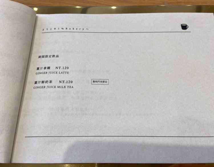 台中黎明1%bakery,近朝馬人氣伴手禮、蛋糕及飲品推薦,情人節限定優惠 17