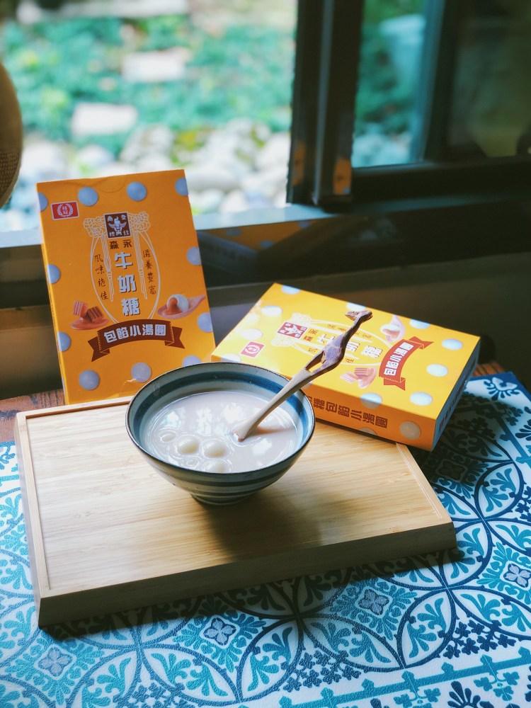 桂冠森永聯手拉!牛奶糖包餡小湯圓創意食譜大公開 1