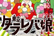 『東京タラレバ娘』が容赦ない