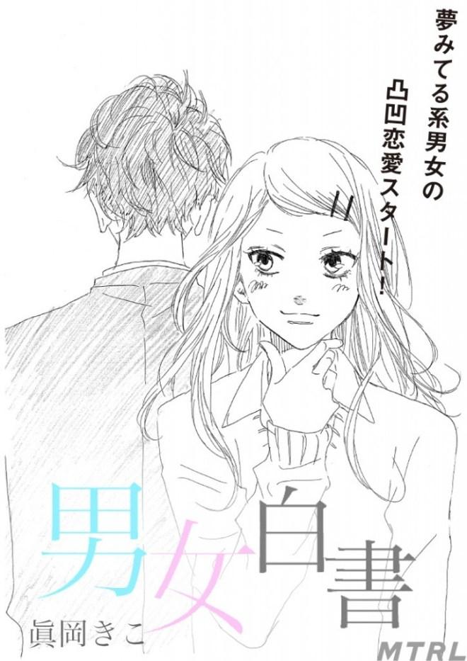 【MTRL漫画】主人公の名前を大発表!