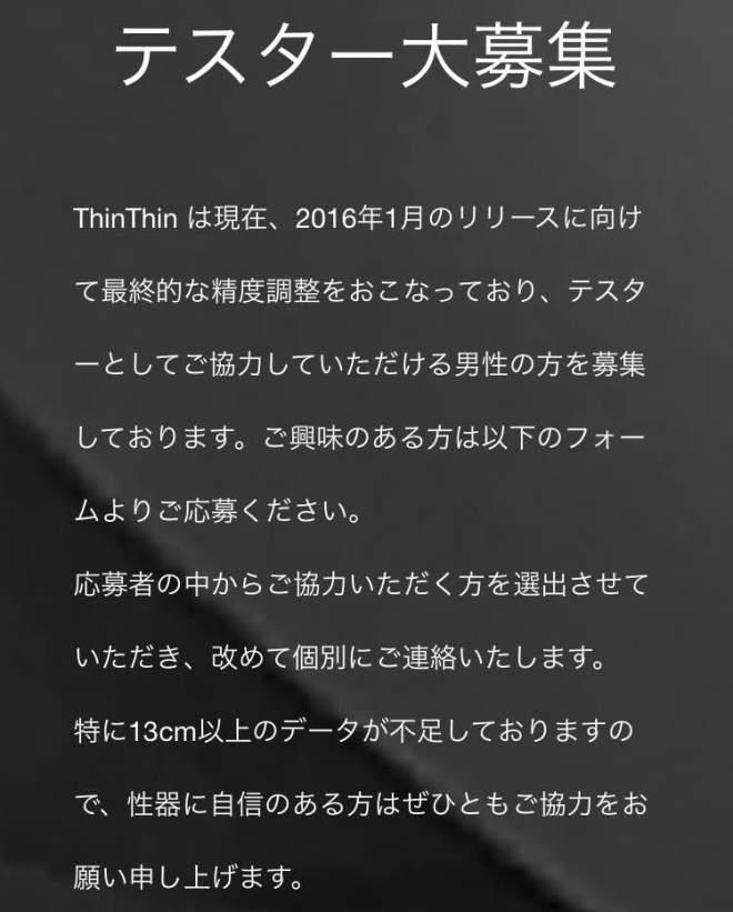 また奇怪なアプリが…「ThinThin」は男の反感を買う?