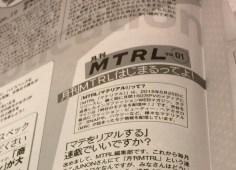 【JUNON】月間MTRL