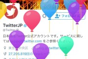 【みんな大好き!】Twitterが10周年!