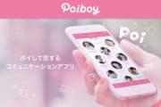 【ポイ捨て禁止】恋愛アプリ「Poiboy」成りすまし悪用が目立つ男性差別サービスでは?