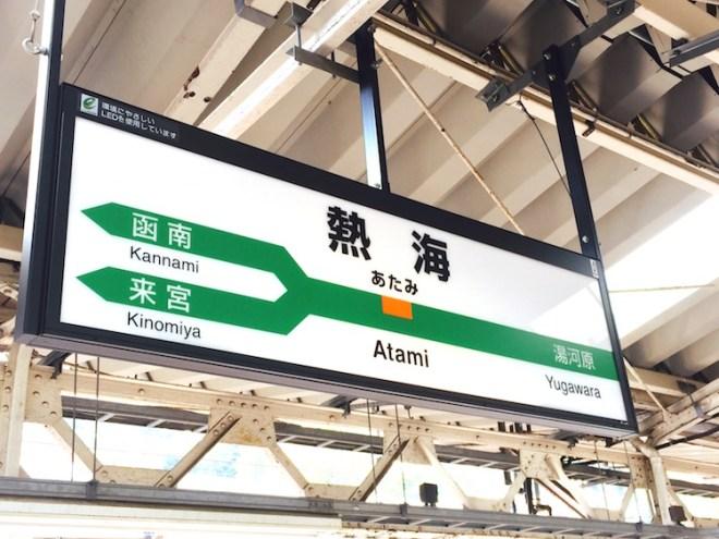 静岡プチ旅行