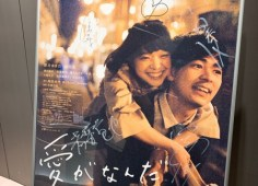 登場人物全員の未来が幸せルートでないのに何故か共感してしまう映画『愛がなんだ』を観てきました