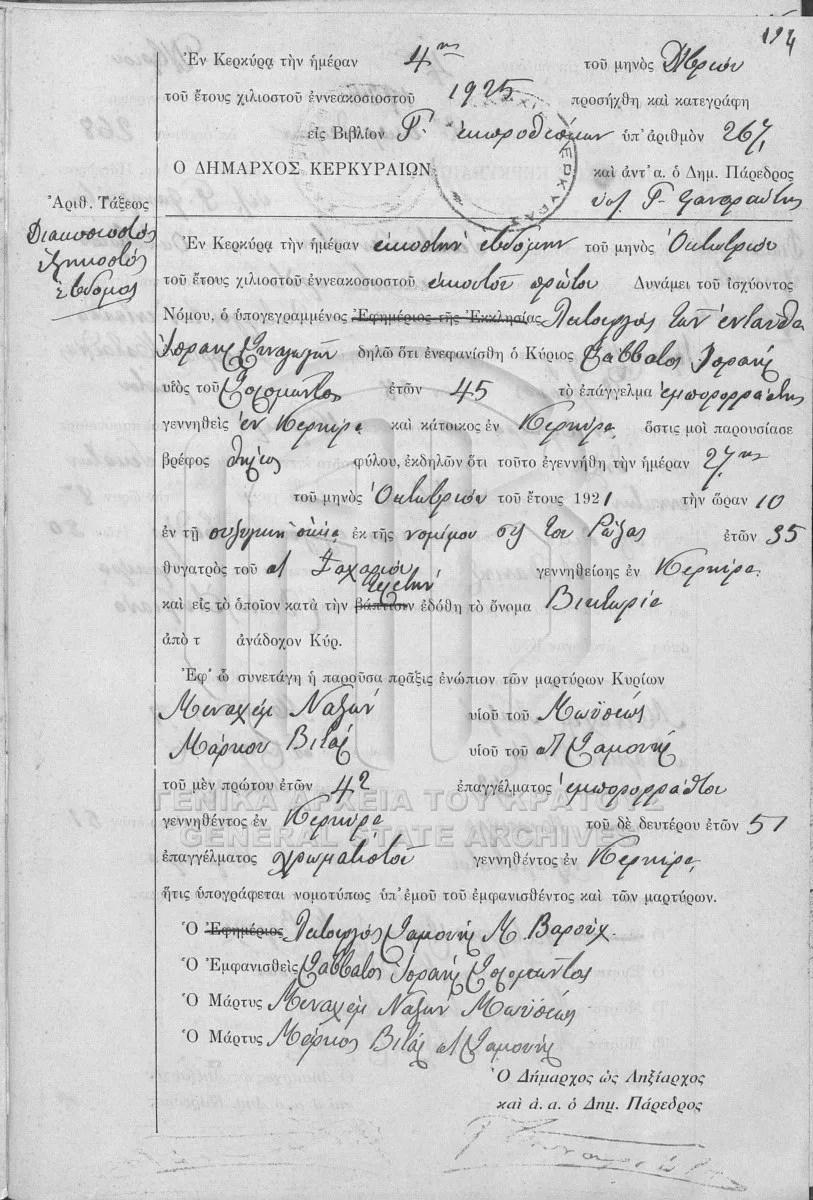 Birth record of Victoria Israel [MyHeritage Corfu Vital Records, 1841–1932]