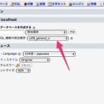 EC-CUBE 2.11.5 インストールした時に発生する文字化け(MySQL)は、phpMyAdminで 操作→照合順序 utf8_general_ciで解決